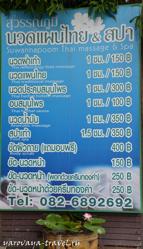 салон для тайского массажа