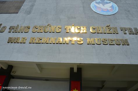 музей войны в Хошимине