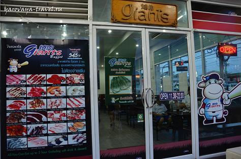 ресторан в Бангкоке, готовить самому
