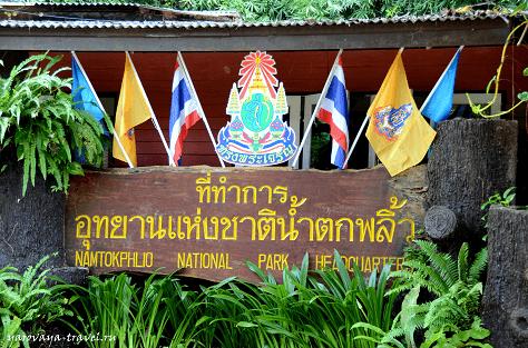водопады в Таиланде
