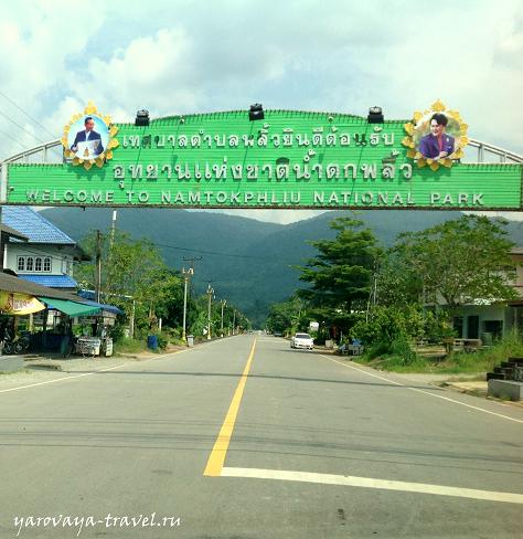 национальные парки таиланда