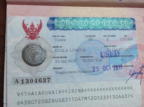 тайская виза в куала лумпур
