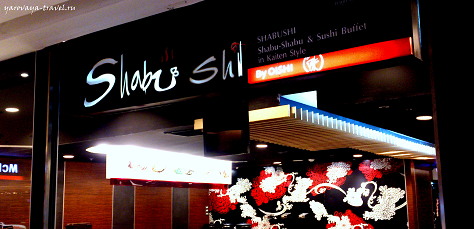 Shabu Shi