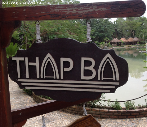 Тхап Ба