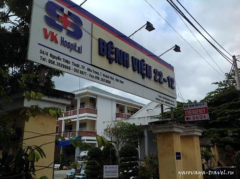 VK Hospital медицина в Нячанге