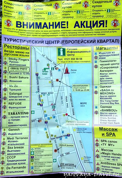 вьетнам нячанг карта на русском