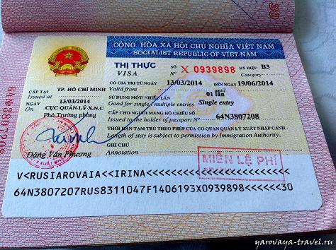 оформить визу во вьетнам