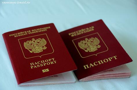 вьетнам загранпаспорт
