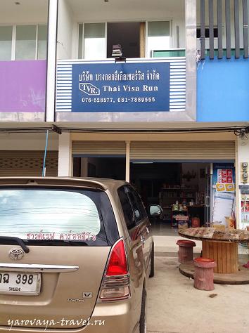 Пенанг за тайской визой