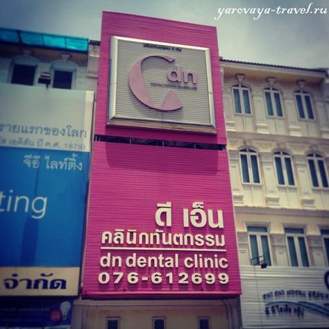 лечение зубов в тайланде цены
