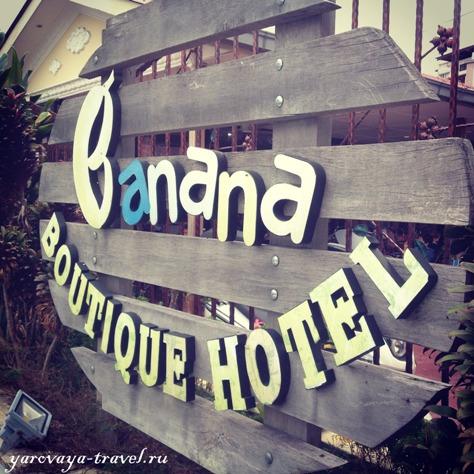 Уютный отель на острове Пенанг.