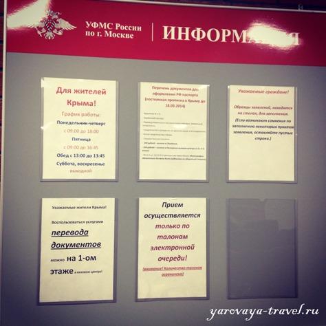 оформление загранпаспорта в москве срочно