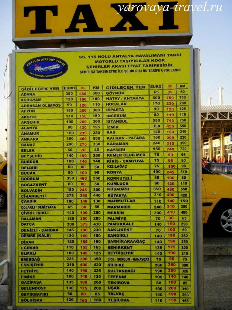 antalya taksi 768x1024 1