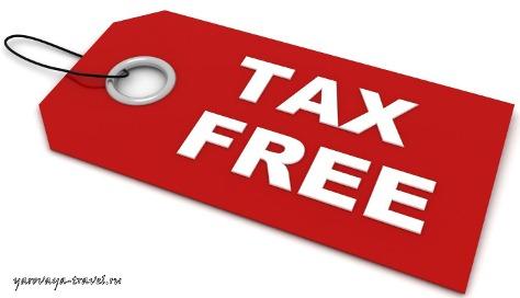 Возврат налога (Tax free).