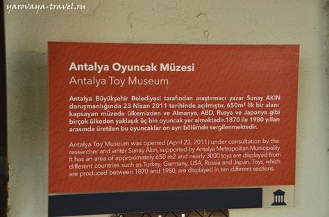 музеи анталии