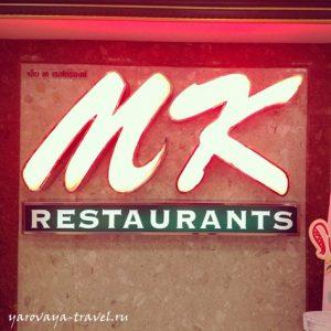 Ресторан МК.