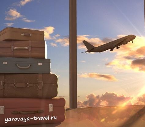 Вперед - к путешествиям!