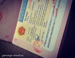 Виза во Вьетнам 2016.