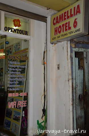 Вывеска отеля и экскурсионного бюро.
