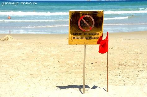 Купаться запрещено! Красный флаг.