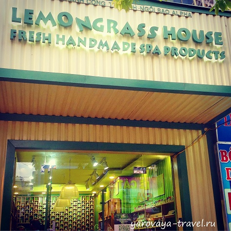 лемонграсс хаус