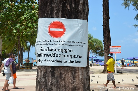 патонг бич пляж