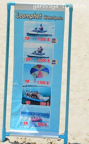 Все водные развлечения - дорогое удовольствие на Пхукете.