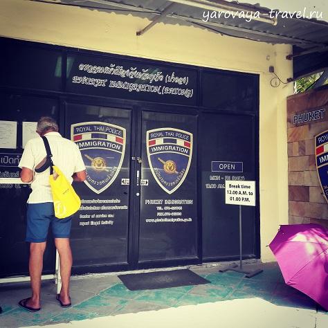 Продление тайской визы на Пхукете.