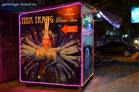 Nha Trang Dream