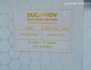 duca show нячанг
