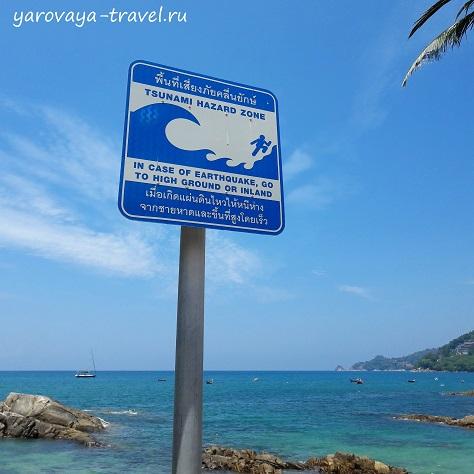 Предупреждающий о цунами знак тоже можно увидеть здесь.