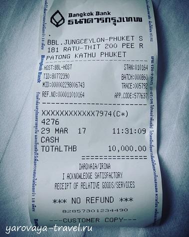 как снять деньги в банкомате таиланда