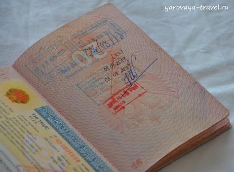 Продление визы во Вьетнаме.