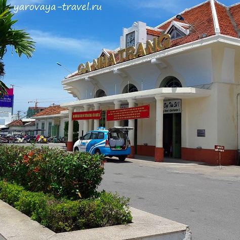 Железнодорожная станция в Нячанге.