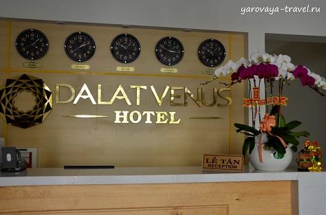 далат отель вьетнам