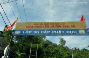 будда на лотосе вьетнам