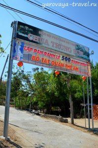 вьетнам фанранг