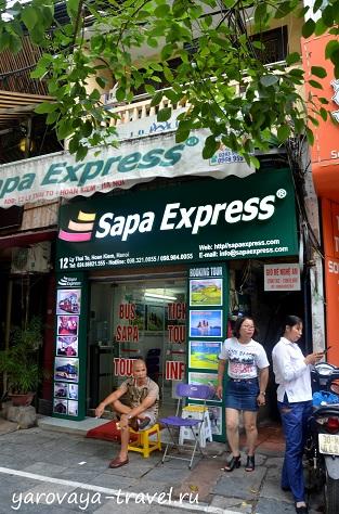 """Главный офис """"Сапа Экспресс"""" в центре Ханоя."""