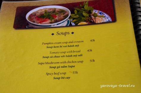 вьетнам сапа ресторан