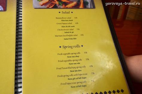 сапа вьетнам где поесть дешево