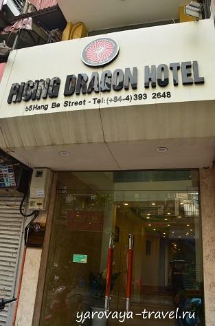 ханой отели в центре
