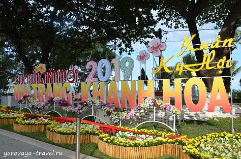 вьетнам праздник тет