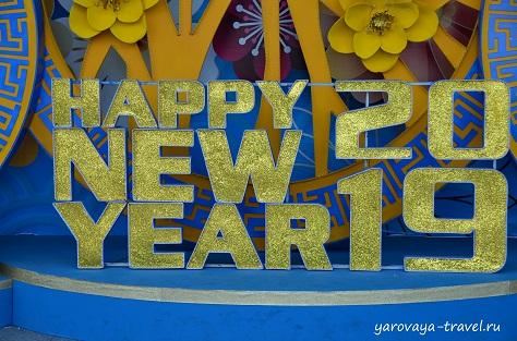 новый год тет во вьетнаме