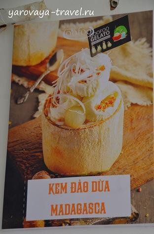 Это огромная порция мороженого в кокосе.