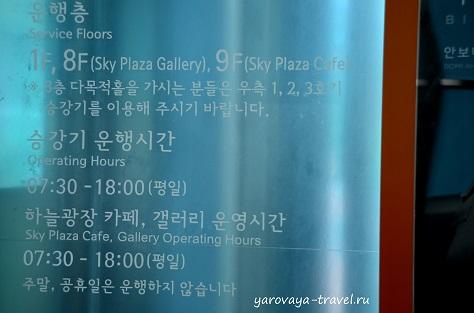 Между этажами ходит панорамный лифт, а перед входом в него указано время работы помещений.