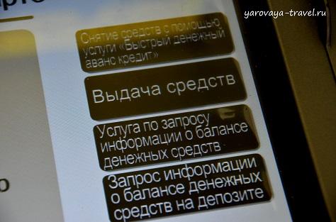 И по инструкции на экране.