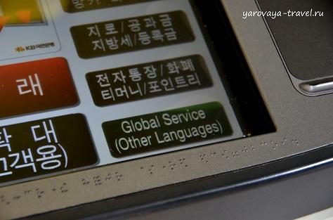 Выбирайте other languages (другие языки).