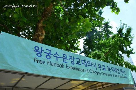 Здесь можно примерить ханбок и сфотографироваться абсолютно бесплатно всем желающим.
