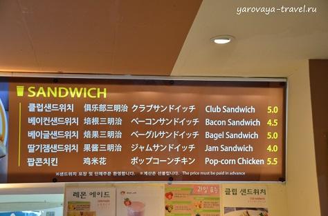 Есть сэндвичи.