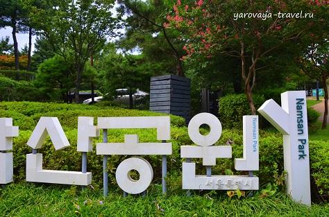 Вход в ботанический парк Намсан.